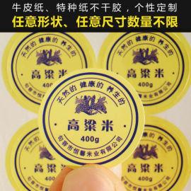 十堰不干胶标签印刷 铜版纸不干胶海报定制选双丰