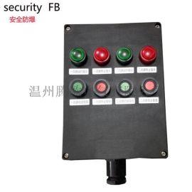 LBZ8030 10A 防爆防腐立式操作柱非标定做