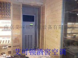 南京艾可顿酒窖空调厂家定制