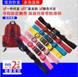 背包胸帶扣兒童書包減壓防滑帶廠家彩色插扣肩包帶