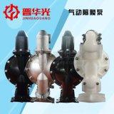 陝西BQG80口徑隔膜泵氣動隔膜泵參數