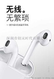 i9-TWS無線藍牙帶充電倉耳機