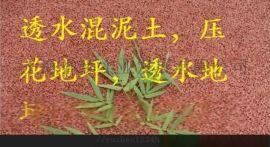 彩色透水地坪,上海誉臻地坪新材料科技公司