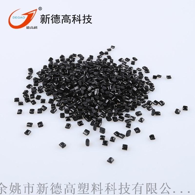生产供应PC导电塑料 高光泽PC 验钞机感应器