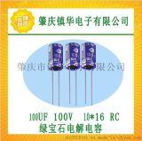 綠寶石BERYL,LED驅動電源專用的鋁電解電容器,小體積抗雷擊,耐高溫低阻抗,壽命長,RC 100UF/100V 10*16