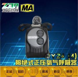 厂家直销HYZ4(C)隔绝式正压氧气呼吸器