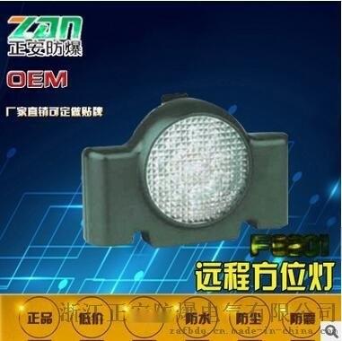F6201遠程方位燈