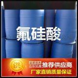 山东氟硅酸生产厂家 氟硅酸生产商