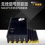 厂家直销N4GPS定位屏蔽仪器手机信号屏蔽仪器手持式屏蔽仪器