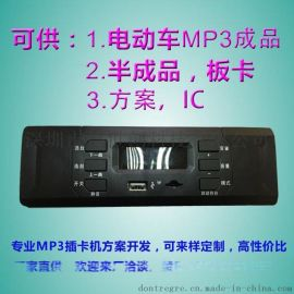 供应老年人四轮车收音机主板 U盘式车载MP3播放器 FM蓝牙收音机板