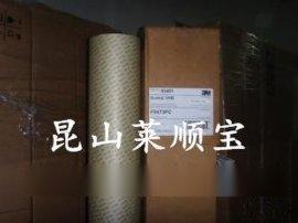 3M9425 ~3M468MP双面胶 昆山专业批发 价格优势