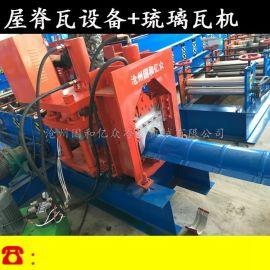琉璃瓦压瓦机系列,厂房用彩钢屋脊瓦压瓦机设备