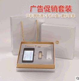 年会商务套装礼品带广告位移动电源金色签字笔OTG手机USB两用U盘