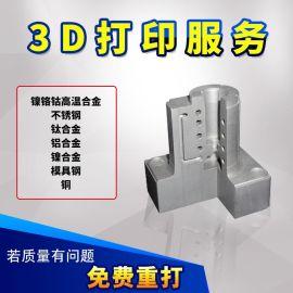 3D打印服务 定制手板模型打样 工业级SLS激光快速成型手版制作