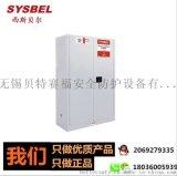 批发西斯贝尔SYSBEL 毒性化学品安全储存柜 白色储存柜 白色储存柜