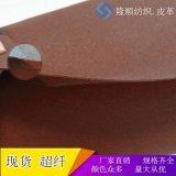 隆顺LS8017新款绒面超纤鞋材商标箱包手袋面料厂家批发