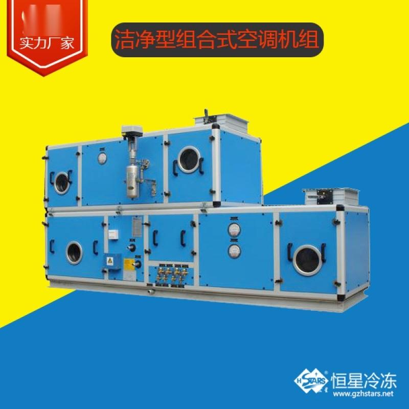 洁净型组合式空调机组,制药厂空调机组