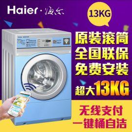 海尔原装滚筒自助洗衣机,厂家直销,全国联保,自行联网支持无线支付,13公斤超大容量