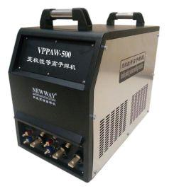 变极性等离子焊机(VPPAW)