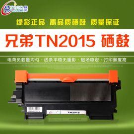 绿彩硒鼓 适用激光打印机兄弟TN2015硒鼓 2130硒鼓粉盒粉筒