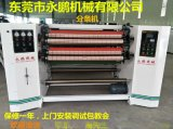 供应光学膜分条机,精密分条机,薄膜纸张印刷类精密分条机