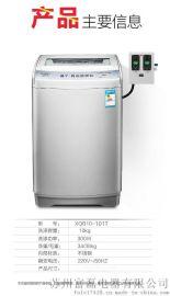 10公斤XQB10-101t投币自助洗衣机刷卡无线支付洗衣机