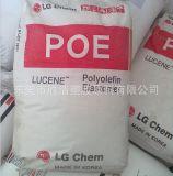 抗紫外线POE LG化学 LC175 电线电缆用料 耐高温 透明级