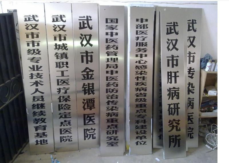 耀县厂家制作拉丝不锈钢腐蚀牌工艺价格【价格电议】