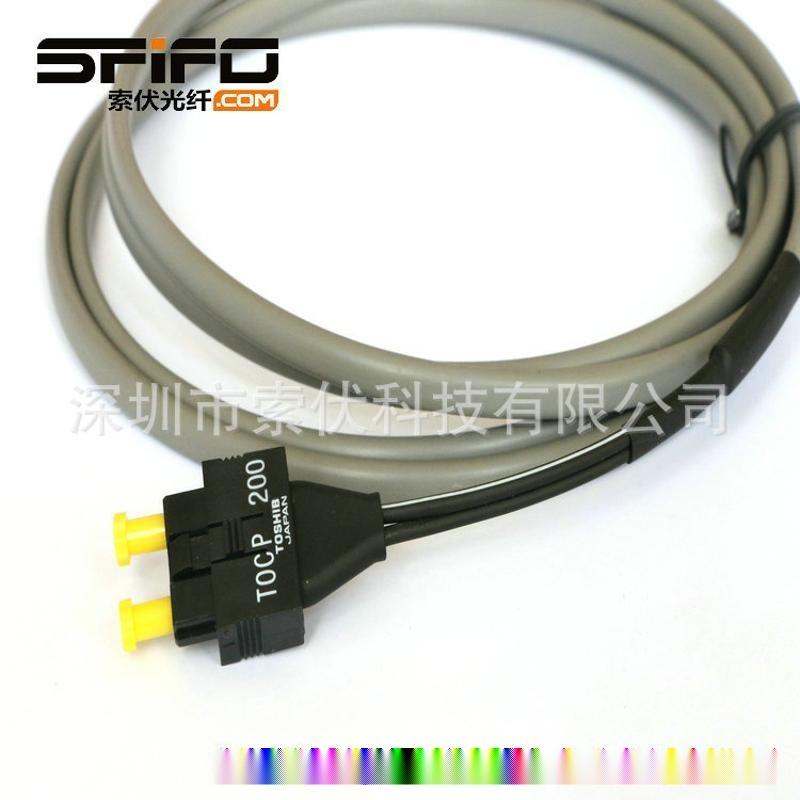 TOCP200塑料光纖跳線 三菱電機電梯 數控機
