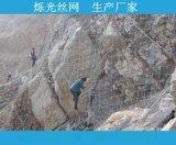 云南钢丝绳网 拦截碎石柔性边坡防护网生产商