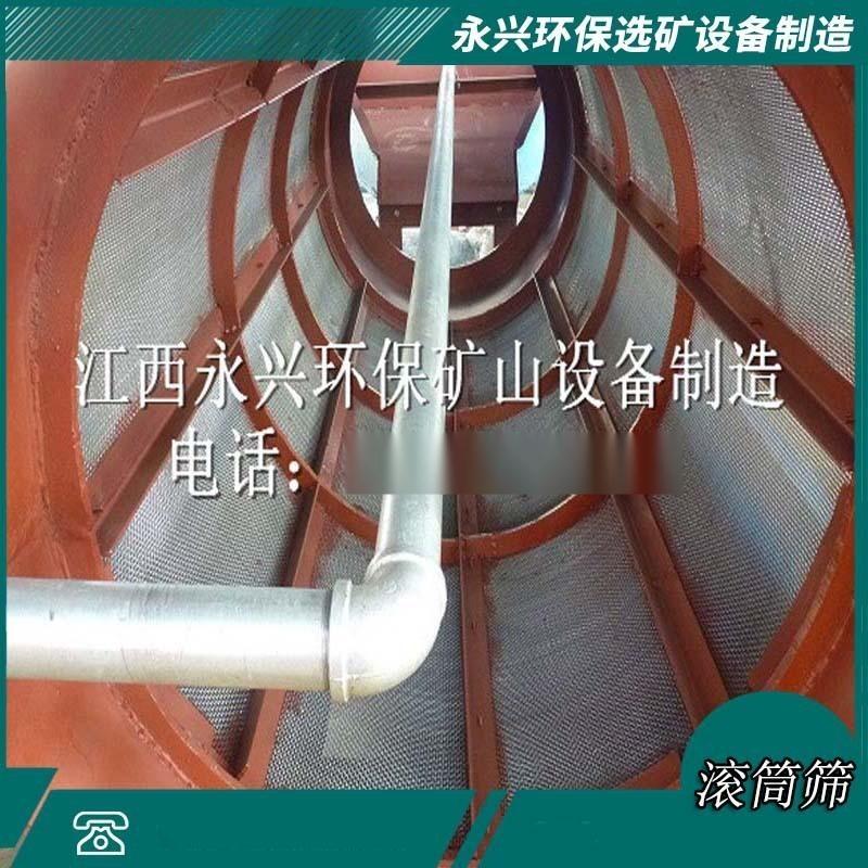 选矿滚筒筛 移动式沙金滚筒筛 沙石筛分机
