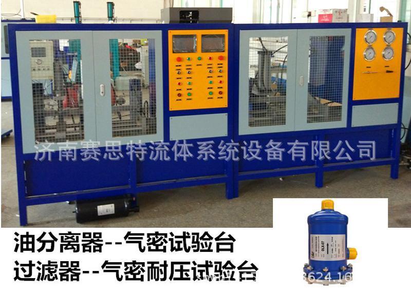 气液分离器气密耐压检验设备