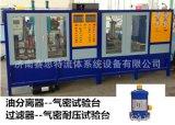 氣液分離器氣密耐壓檢驗設備