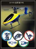 遥控电动直升机(ddt450)