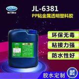 PP粘金属胶水 金属粘PP塑料无气味耐老化环保胶水