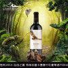 智利AVES SUR自由之翼特级珍藏卡曼娜干红葡萄酒