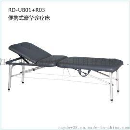 睿动 RD-UB01+R03 厂家直销 **陪护床 办公室书房折叠午休床,户外临时急用简易床,简易诊疗床