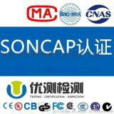 LED球泡灯做个SONCAP认证要什么资料 SONCAP认证哪里可以做