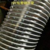 PVC木工吸塵管透明包塑鋼絲管
