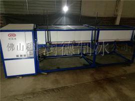 科润德新型块冰机 日产20吨直冷式块冰机 全自动制冰机