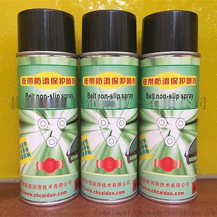 皮带保护油 输送带防滑喷剂