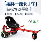 平衡车支架 漂移车改装变卡丁车 扭扭车 广场三轮