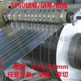 1060 厚0.15-2.0mm铝卷簿铝板