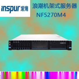 成都浪潮服务器总代理_浪潮NF5270M4机架式服务器报价