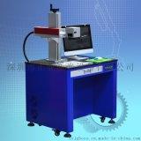 深圳南山附件的激光打标机厂家,光纤紫外打标机多少钱