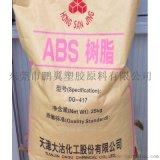 ABS 天津大沽DG417