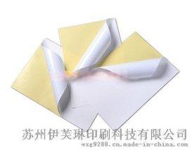 溧阳a4不干胶标签贴纸销售 二维码标签设计制作