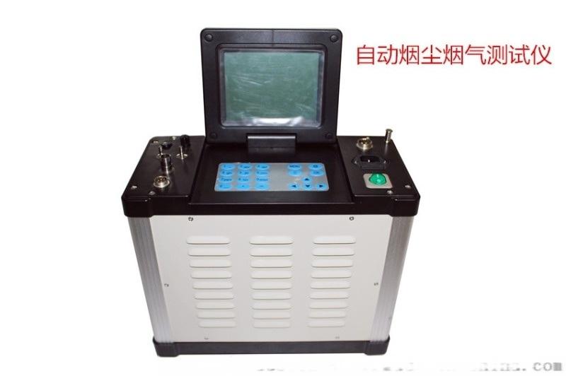 煙塵煙氣測試儀的使用方法 廠家直銷 煙塵檢測儀
