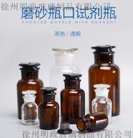 茶色白色加厚广口瓶磨砂口试剂瓶玻璃瓶 精瓶玻璃