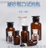 茶色白色加厚廣口瓶磨砂口試劑瓶玻璃瓶酒精瓶玻璃